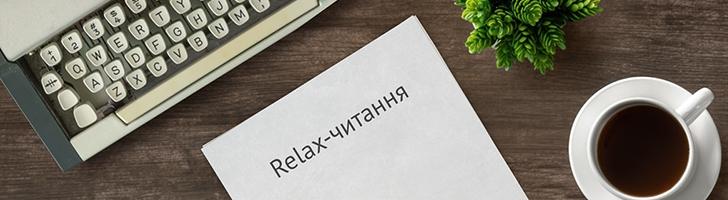 Relax-Читання