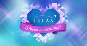 День закоханих на радіо Relax