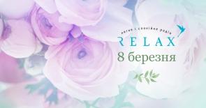 8 березня з радіо Relax