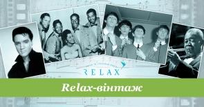 Relax-вінтаж