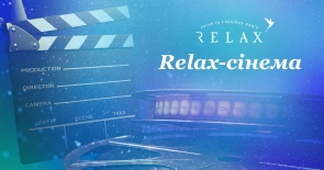 Relax-сінема