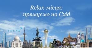 Relax-місця: прямуємо на Схід