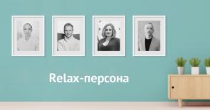 Relax-персона