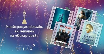 9 найкращих фільмів, які чекають на «Оскар-2018»
