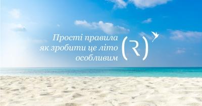 Прості правила як зробити це літо особливим