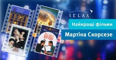 Найкращі фільми Мартіна Скорсезе