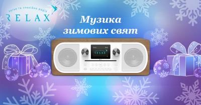 Музика зимових свят