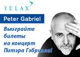 Билеты на концерт Питера Гэбриэла