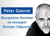 Отмена концерта Питера Гэбриэла