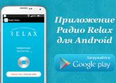 Радио Relax в вашем мобильном