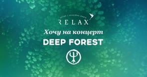 Виграйте квитки на концерт гурту Deep Forest