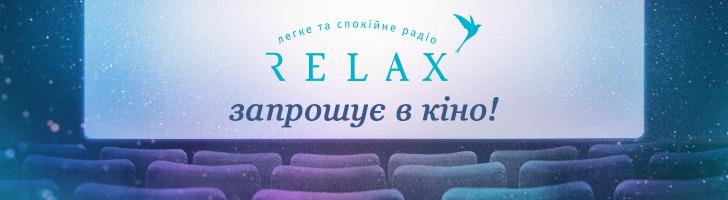 Радіо Relax запрошує в кіно!