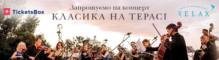Запрошуємо на концерт